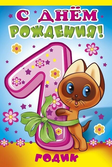 Поздравление с днем рождения девочки 1 годик