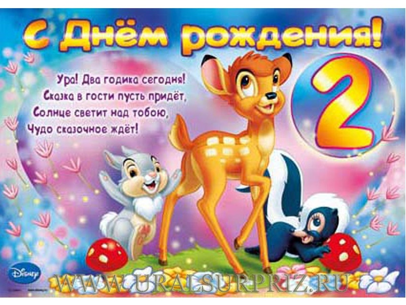 Поздравления с днем рождения ребёнку 2 годика