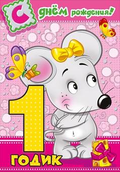 Племяннице 1 годик открытка, днем