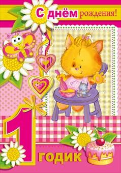 Днем свадьбы, открытки с днем рождения внученьки 1 год