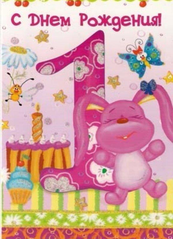 Поздравление на день рождения дочери на один годик