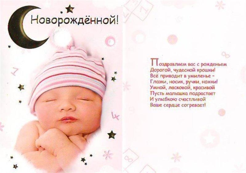Поздравительные открытки с днем рождения новорожденного
