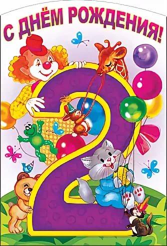 Поздравление с днем рождения девочки двух лет