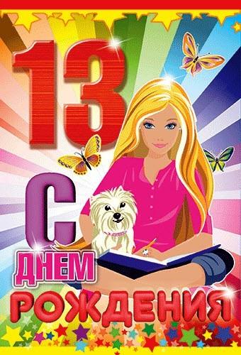 Открытки с днем рождения с 13 летием девочку