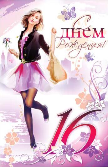 Днем, открытки с днем рождения 16 лет девочке