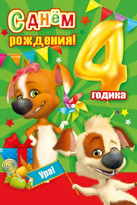 Днем, открытки с днем рождения 4года