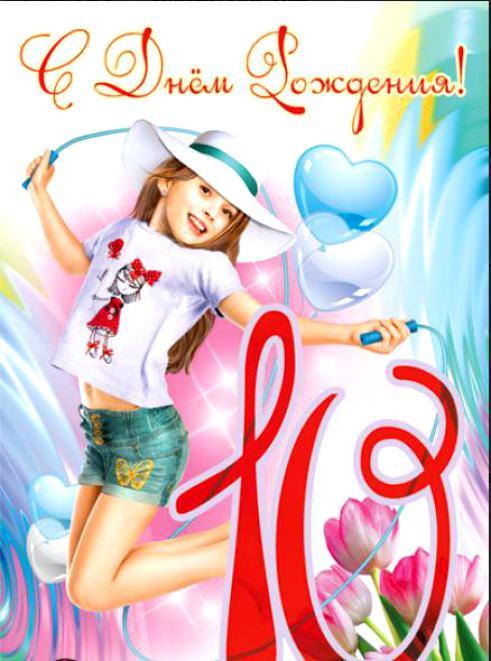 Картинки с днем рождения 10 лет девочке высокое качество