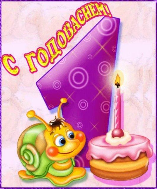 Анимационные картинки с днем рождения 1 годик девочке, днем