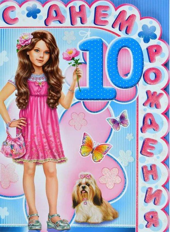 Поздравление с днем рождения дочери на 10 лет