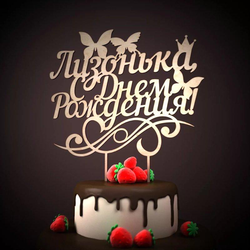 Поздравление с днём рождения для елизаветы