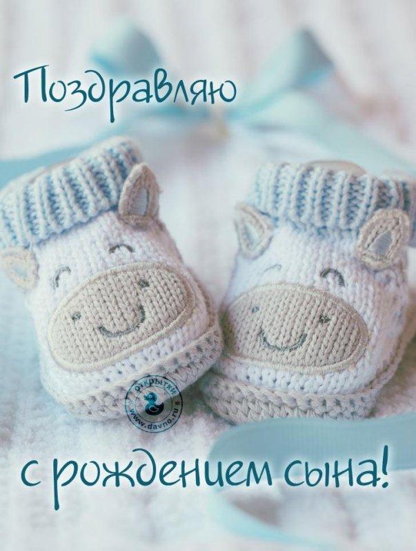 Поздравления с рождением сынишку