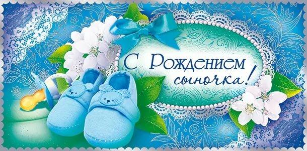 С рождением сына открытка анимашка