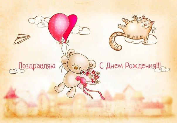 Очень милая открытка с днем рождения