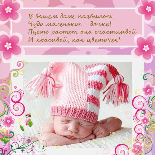 Надписями, поздравление с месяцем ребенка девочек картинки