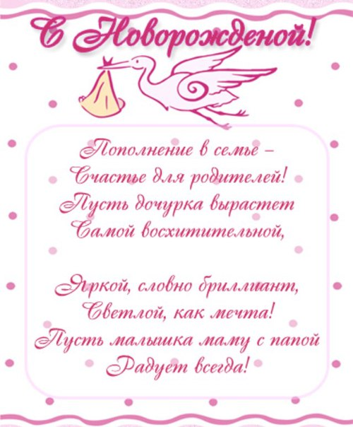 Смс поздравления друга с рождением дочки