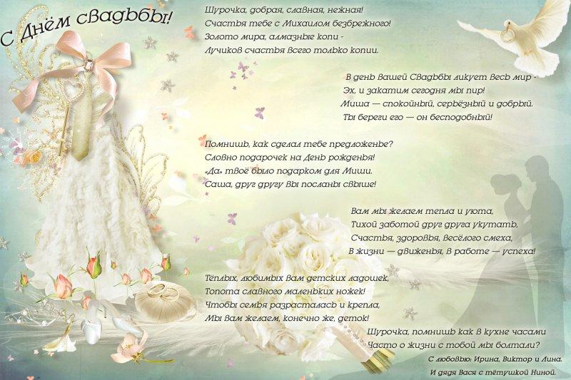 Поздравление с днём свадьбы в стихах от ребенка 86