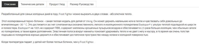 c3dcfc31f43 Viking FROST FIGHTER 5-24160-7402 зимние термо до -30С
