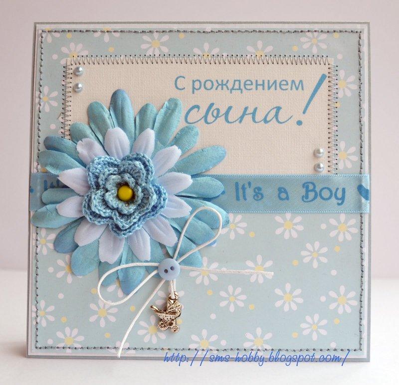 Подписать открытку на рождение сына
