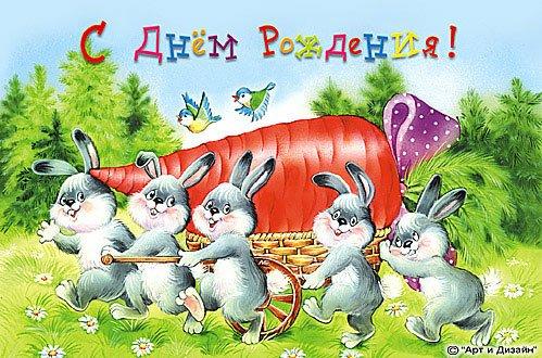 С днем рождения картинки зайцы, нарисовать картинку февраля