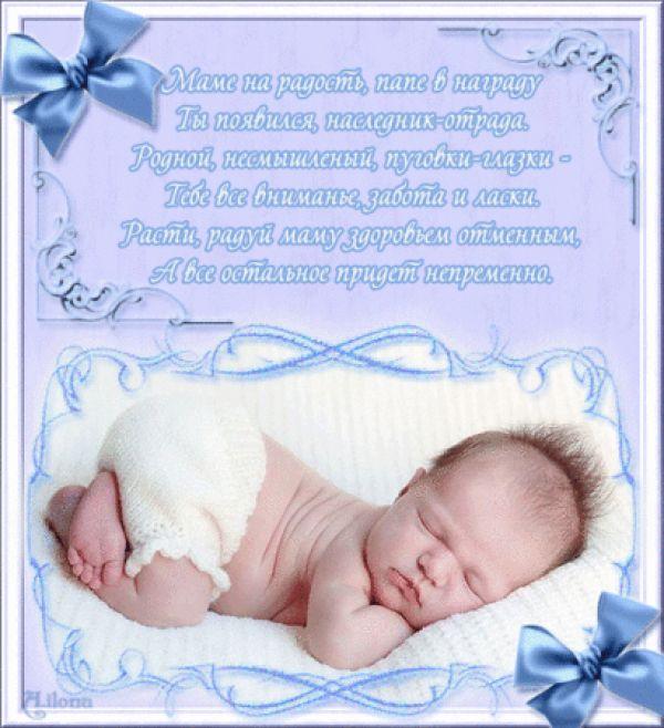 Текст поздравлений при рождение ребенка