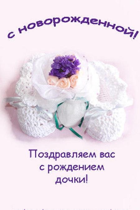 Христианские картинки с рождением дочери