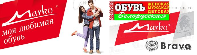 3f4fb84331cb КП марк жми Обувь из Белоруссии для всей семьи. БЕЗ РЯДОВ!!! от  производителя!