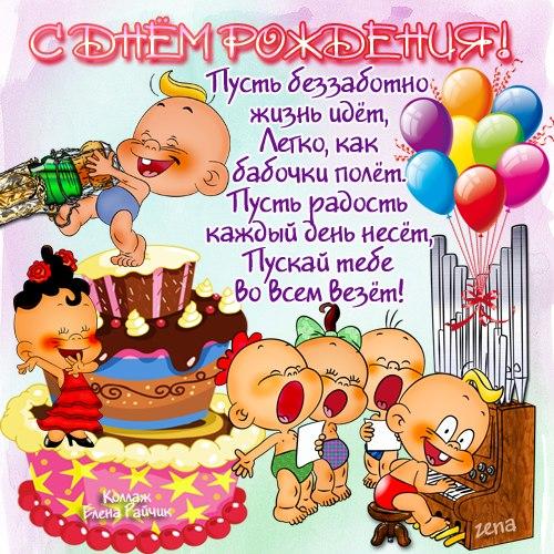Открытки поздравления детей с днем рождения