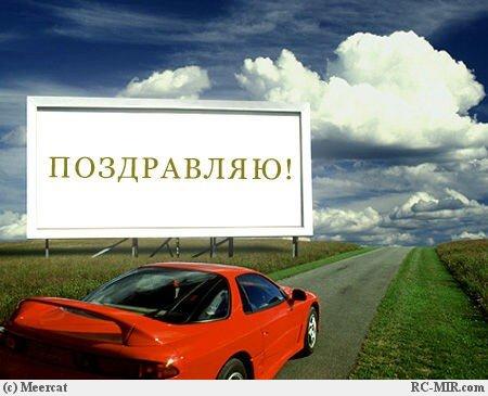 Картинки с поздравлением с получением водительски