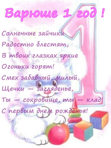 Поздравление лучшей подруге с днем рождения дочки 1 годик