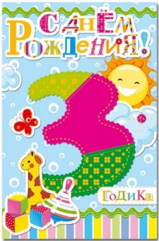 Вас люблю, открытки с днем рождения девочкам двойняшкам 3 года