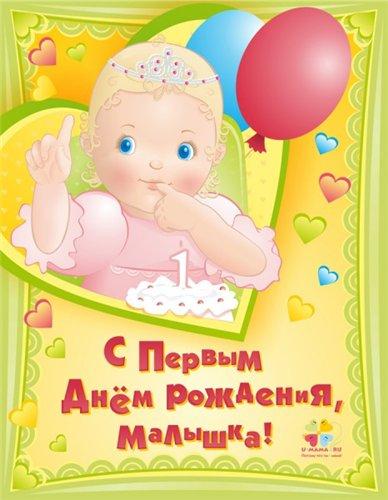 Поздравление с днем рождения на 1 год мальчику родителям