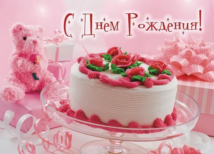 Открытки с тортами на день рождения для