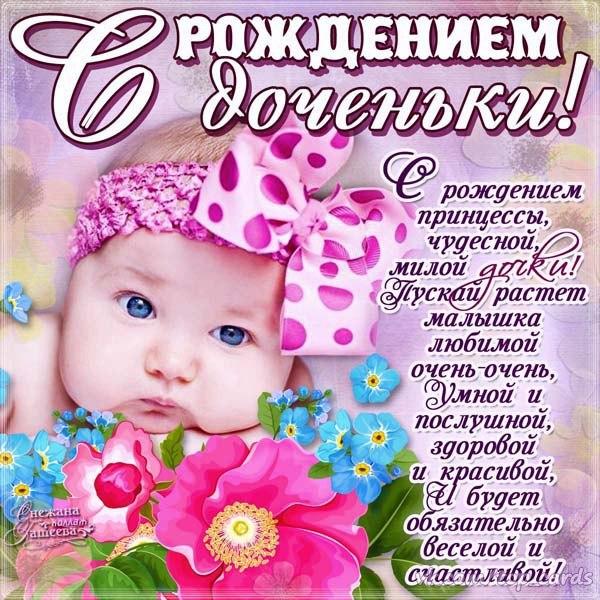 Поздравлением с рождением ребенка своими словами