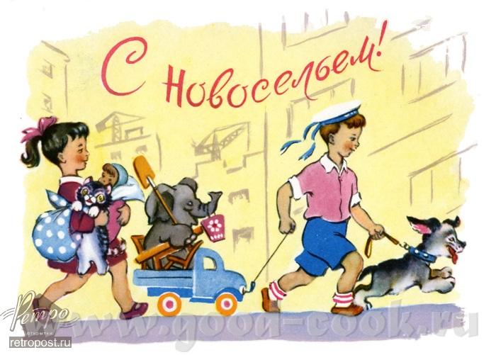 http://forum.sibmama.ru/usrpx/69668/69668_700x501_novoselie.jpg