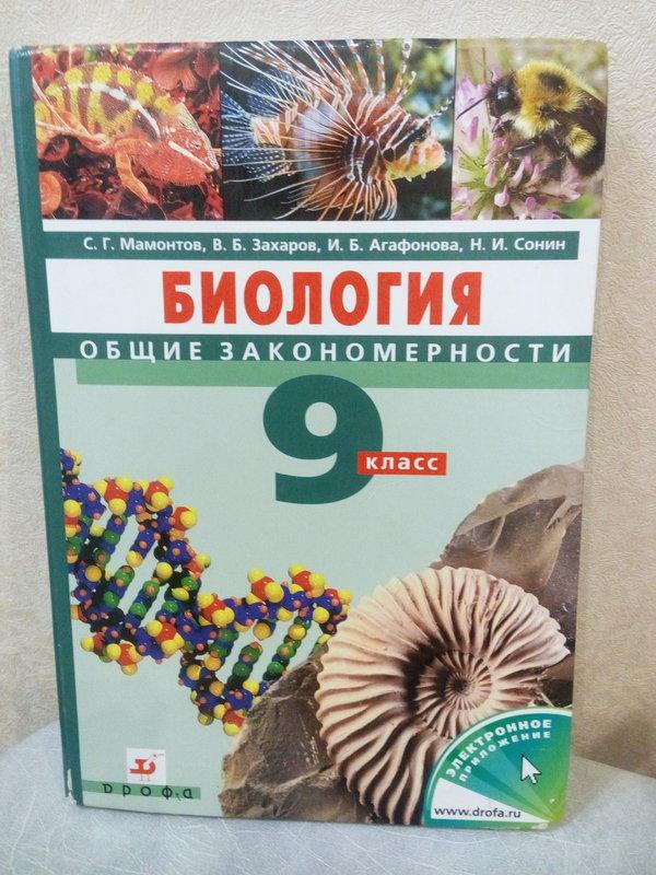 Читать биология 10-11 класс захаров мамонтов сонин агафонова