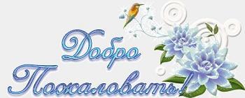 http://forum.sibmama.ru/usrpx/72804/72804_350x140__1.jpg