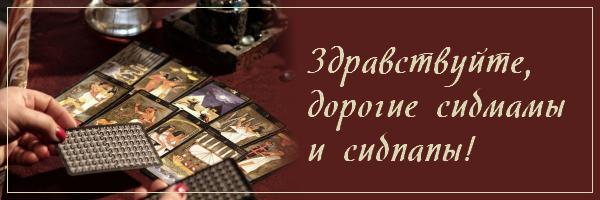Гадание на таро новосибирск отзывы гадание таро предыдущее воплощение
