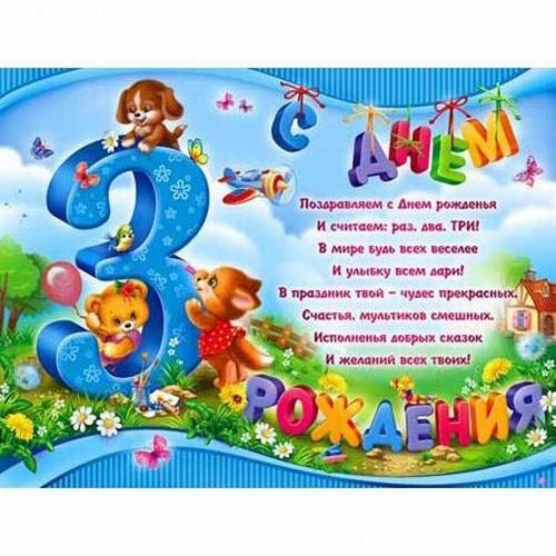 Поздравления с днем рождения девочки 3 х лет