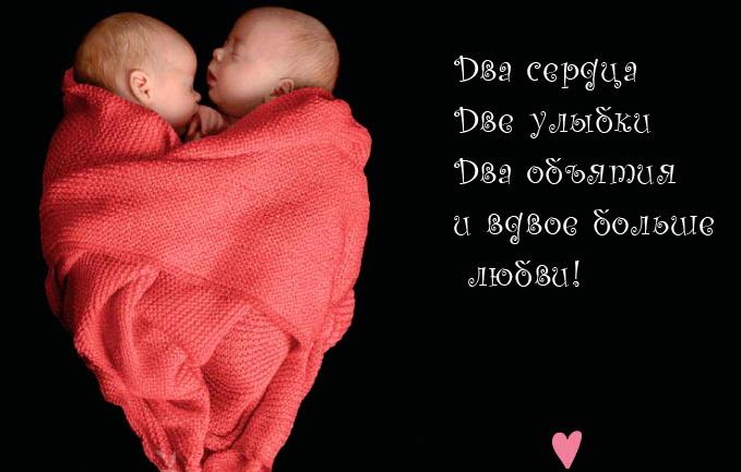 С рождением двух дочек поздравления