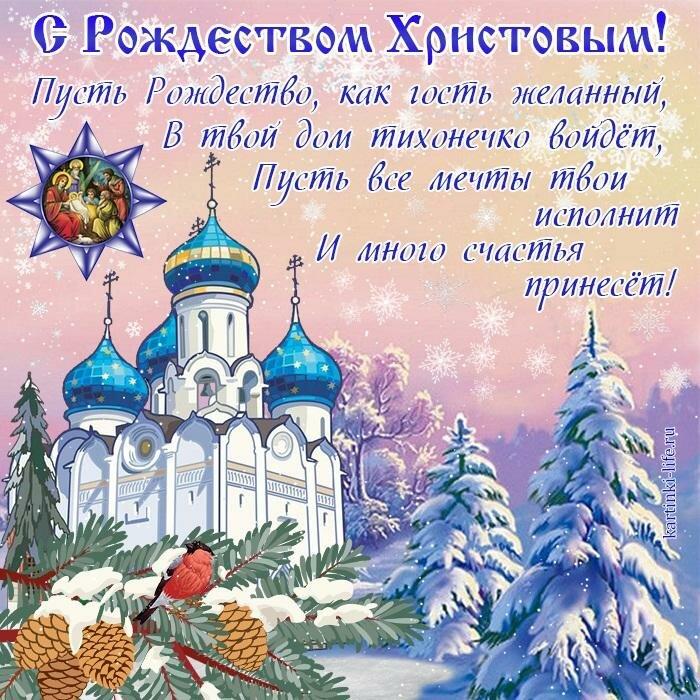 Поздравления для церквей с рождеством