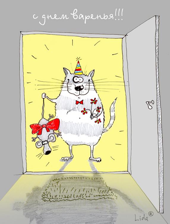 Прикольные поздравления с днем рождения кота