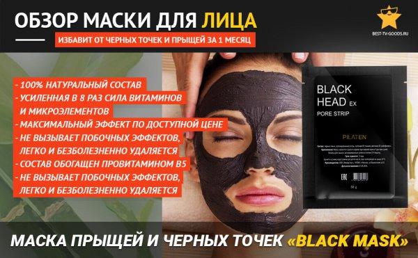 Очень эффективная маска от черных точек в