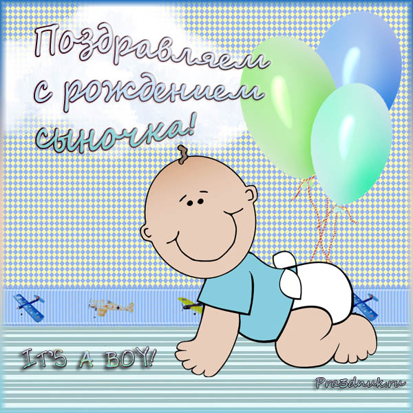 Поздравления маме и сыну с днем рождения