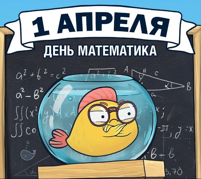 Жесть, картинка с днем математика