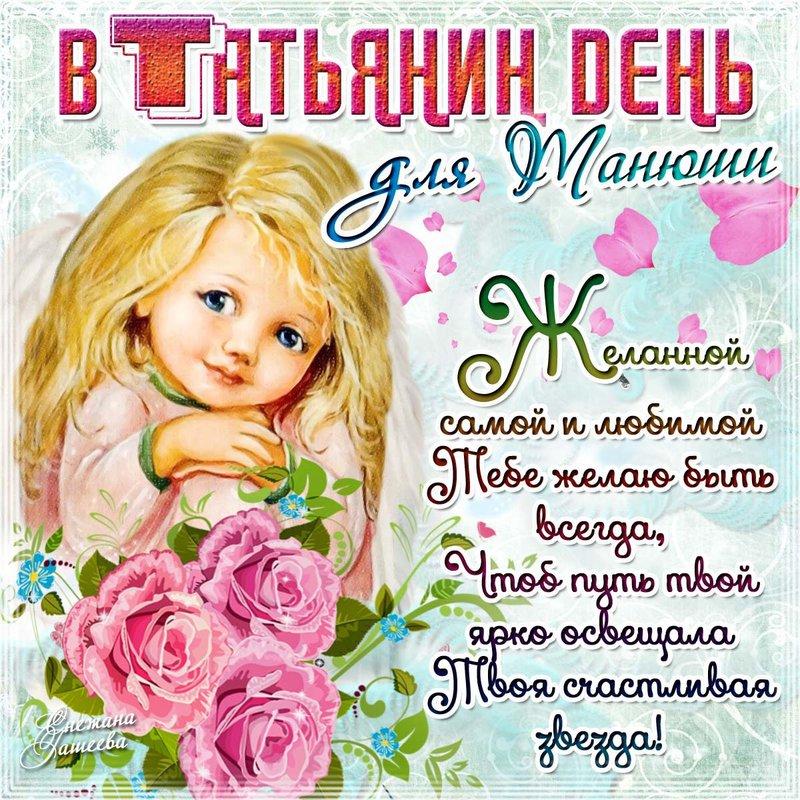 Профиль одноклассниках, поздравления открытки татьянин день