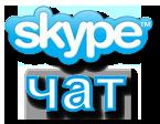 Картинки по запросу картинки скайп чат
