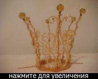 81. Делала на заказ к костюму золотой рыбки.  Диаметр основания примерно 6см. нра.