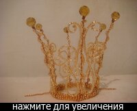 Добрый день.  А я вот такую корону делала под заказ.