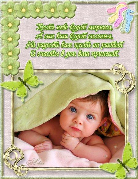 Поздравление матери с рождением ребёнка 16