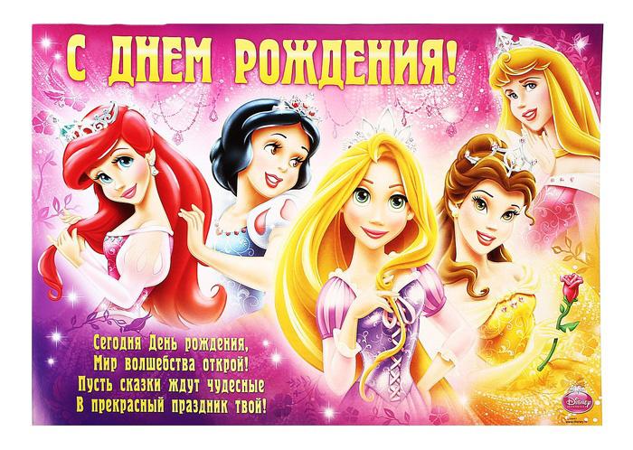 День рождения поздравления девочки голосовое